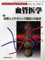 <<健康・医療>> 血管医学 8- 1