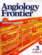 <<健康・医療>> アンギオロジーフロンティア 6- 1