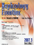 <<健康・医療>> ネフロロジーフロンティア 6- 1