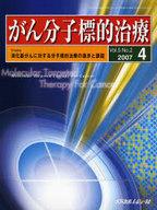 <<健康・医療>> がん分子標的治療 5- 2