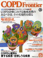 <<健康・医療>> COPD FRONTIER 6- 2