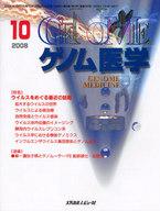 <<健康・医療>> ゲノム医学 8- 3