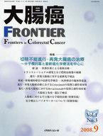 <<健康・医療>> 大腸癌Frontier 1- 3