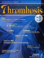 <<健康・医療>> Thrombosis 4- 2