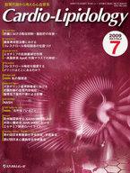 <<健康・医療>> カーディオ・リピドロジー 3- 2