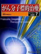 <<健康・医療>> がん分子標的治療 7- 3