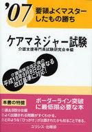 <<健康・医療>> 07 ケアマネジャー試験 / 介護支援専門員試験研
