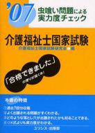 <<健康・医療>> 07 介護福祉士国家試験 虫喰い問題に / 介護福祉士国家試験研