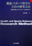 <<健康・医療>> 健康・スポーツ科学のための研究方法 / 出村愼一