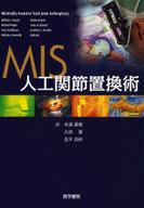 <<健康・医療>> MIS 人工関節置換術 / 糸満盛憲