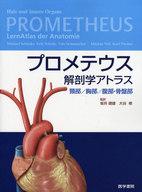 <<健康・医療>> プロメテウス解剖学アトラス 頸部/胸部/腹部・骨盤部 / 坂井建雄