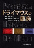 <<健康・医療>> ドライマウスの臨床 / 斎藤一郎