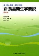 <<健康・医療>> 新食品衛生学要説 第6版 / 細貝祐太郎