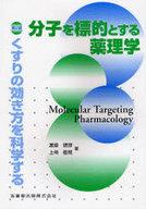 <<健康・医療>> 分子を標的とする薬理学 第2版-くすりの / 渡邉建彦