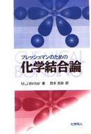 <<科学・自然>> フレッシュマンのための化学結合論 / M・J・Winter