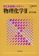 <<科学・自然>> 物理化学2 量子化学編 / 伊藤和明