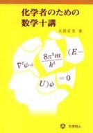 <<科学・自然>> 化学者のための数学十講 / 大岩正芳