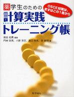 <<健康・医療>> 薬学生のための計算実践トレーニング帳 / 前田初男