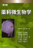 <<健康・医療>> 薬科微生物学 第5版 / 加藤文男