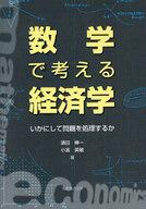 <<科学・自然>> 数学で考える経済学 いかにして問題を処理 / 須田伸一