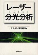 <<科学・自然>> レーザー分光分析 / 原田明