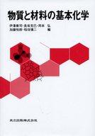 <<科学・自然>> 物質と材料の基本化学 / 伊澤康司