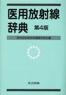 <<科学・自然>> 医用放射線辞典 第4版 / 医用放射線辞典編集委