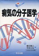 <<科学・自然>> 病気の分子医学 / 春日雅人