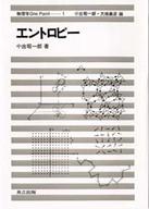 <<科学・自然>> エントロピー 物理学 One Point 1 / 小出昭一郎