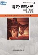 <<科学・自然>> 電気・磁気と光 物理科学のコンセプト 4 / 小出昭一郎