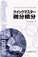 <<科学・自然>> クイックマスター微分積分 / 小寺平治