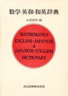 <<科学・自然>> 数学 英和・和英辞典 / 小松勇作