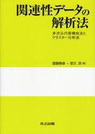 <<科学・自然>> 関連性データの解析法-多次元尺度構成法と / 齋藤堯幸