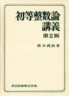 <<科学・自然>> 初等整数論講義 / 高木貞治