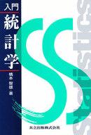 <<科学・自然>> 入門 統計学 / 橋本智雄
