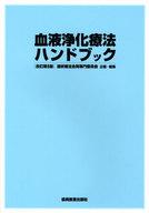 <<健康・医療>> 血液浄化療法ハンドブック 改訂第5版 / 透析療法合同専門委員