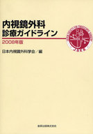 <<健康・医療>> 08 内視鏡外科診療ガイドライン / 日本内視鏡外科学会