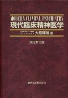 <<健康・医療>> 現代臨床精神医学 改訂第10版