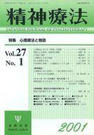 <<健康・医療>> 精神療法 Vol.27 No.1