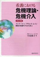 <<健康・医療>> 看護における危機理論・危機介入 改訂2版 / 小島操子