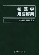 <<健康・医療>> 核医学用語辞典 / 放射線診療研究会
