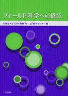 <<科学・自然>> フィールド科学への招待 / 北海道大学北方生物圏