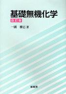 <<科学・自然>> 基礎無機化学 改訂版 / 一國雅巳