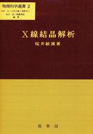 <<科学・自然>> X線結晶解析 物理学選書 2 / 桜井敏雄