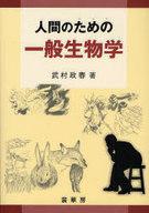 <<科学・自然>> 人間のための一般生物学 / 武村政春