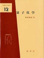 <<科学・自然>> 量子化学 基礎化学選書 12 / 原田義也