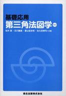 <<科学・自然>> 基礎応用第三角法図学 第2版 / 岩井實