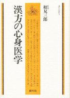 <<健康・医療>> 漢方の心身医学 / 相見三郎
