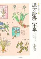 <<健康・医療>> 漢方診療三十年 / 大塚敬節