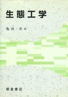 <<科学・自然>> 生態工学 / 亀山章